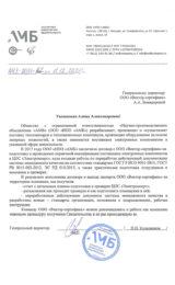 """Благодарственное письмо от ООО """"НПО """"АМБ"""""""