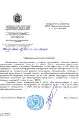 """Благодарственное письмо от ФГУП """"ГВСУ №14"""""""