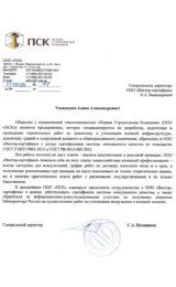 """Благодарственное письмо от ООО """"ПСК"""""""