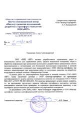 """Благодарственное письмо от ООО """"НИЦ """"ИРТ"""""""