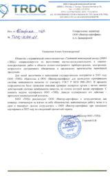 """Благодарственное письмо от ЗАО """"ТИЦ"""""""