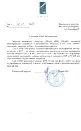 """Благодарственное письмо от ЗАО """"СКАН"""""""